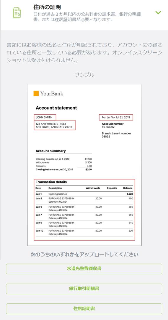 ecoPayz(エコペイズ)のアカウントアップグレード作業時の住居の証明設定書類の提出画面のスクリーンショット(PC)
