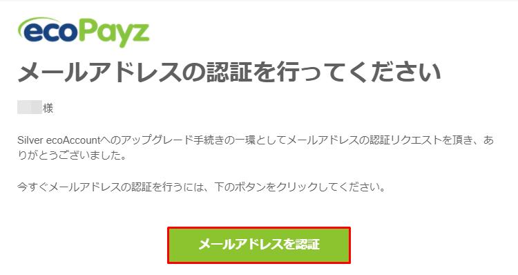 ecoPayz(エコペイズ)のアカウントアップグレード作業時のEメールアドレス確認画面のスクリーンショット(モバイル)