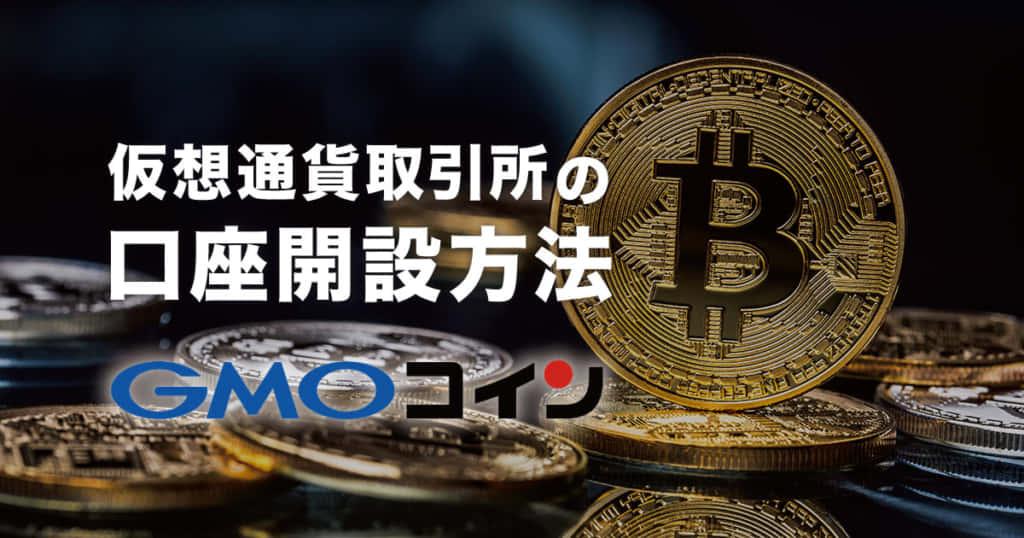 GMOコイン・仮想通貨取引所の口座開設記事のアイキャッチ画像