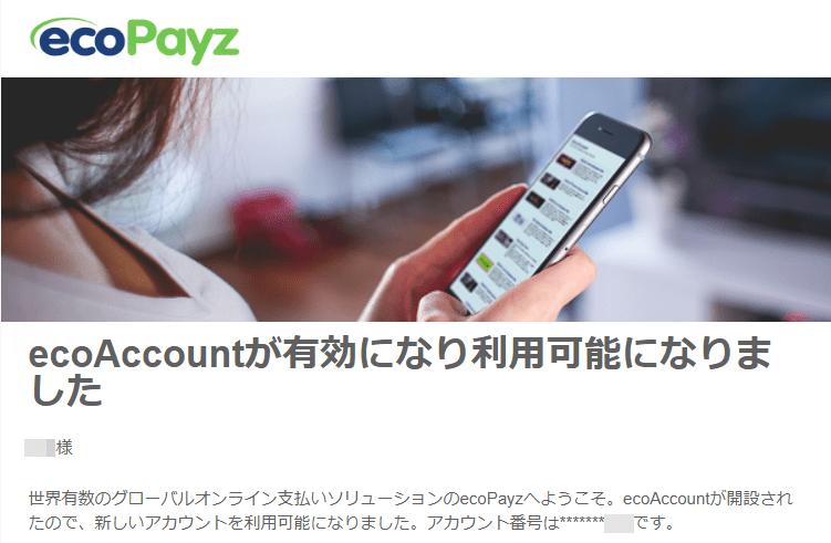 ecoccount有効メールのスクリーンショット