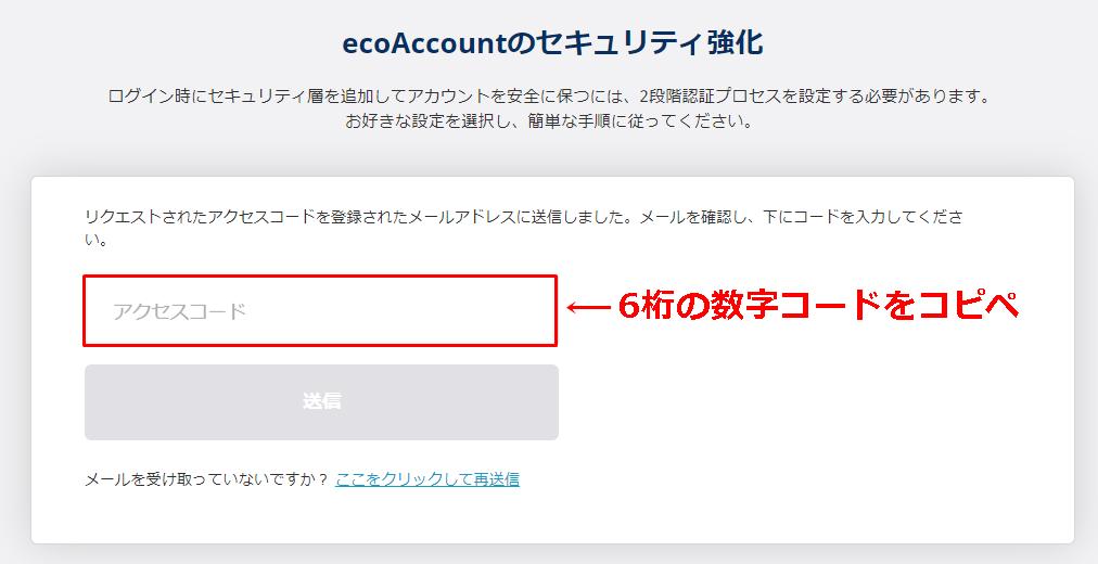 エコペイズのセキュリティ強化のアクセスコード入力画面