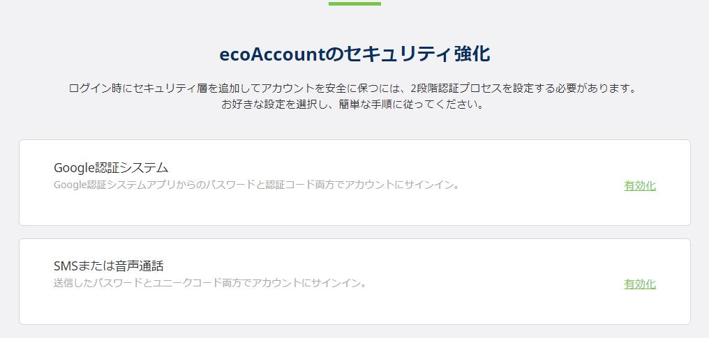 エコペイズアカウントのセキュリティ強化画面のスクリーンショット