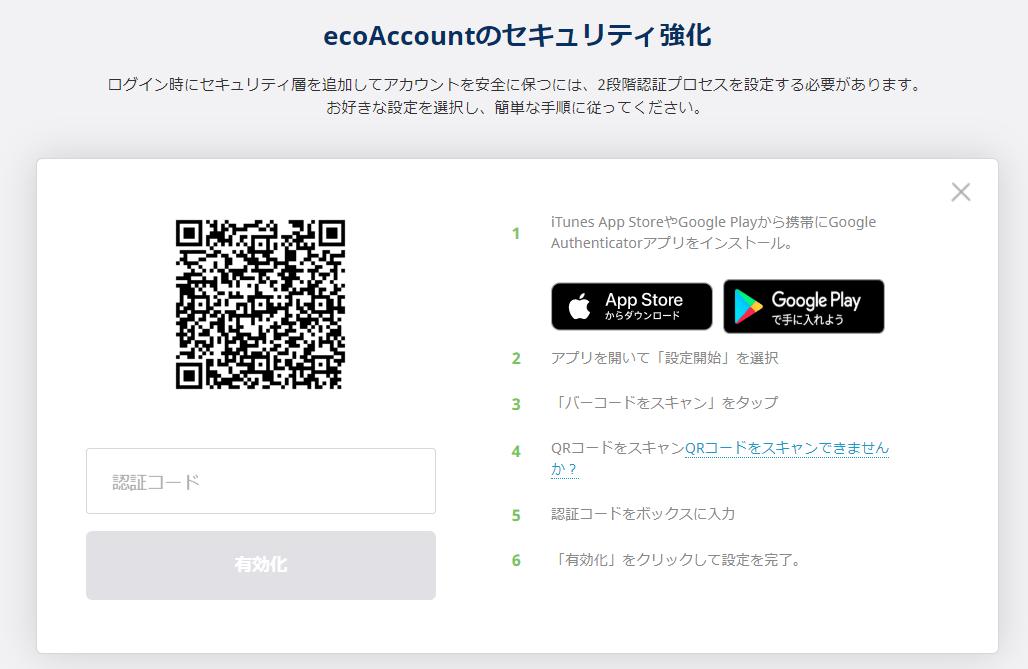 エコペイズアカウントのセキュリティ強化のGoogle認証システムの詳細画面のスクリーンショット