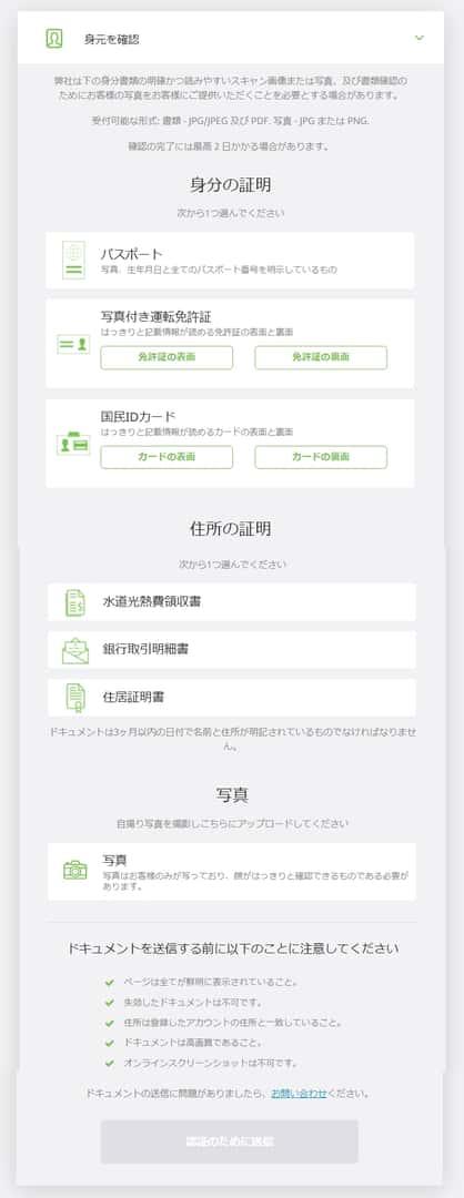 エコペイズの身元確認書類の提出画面のスクリーンショット