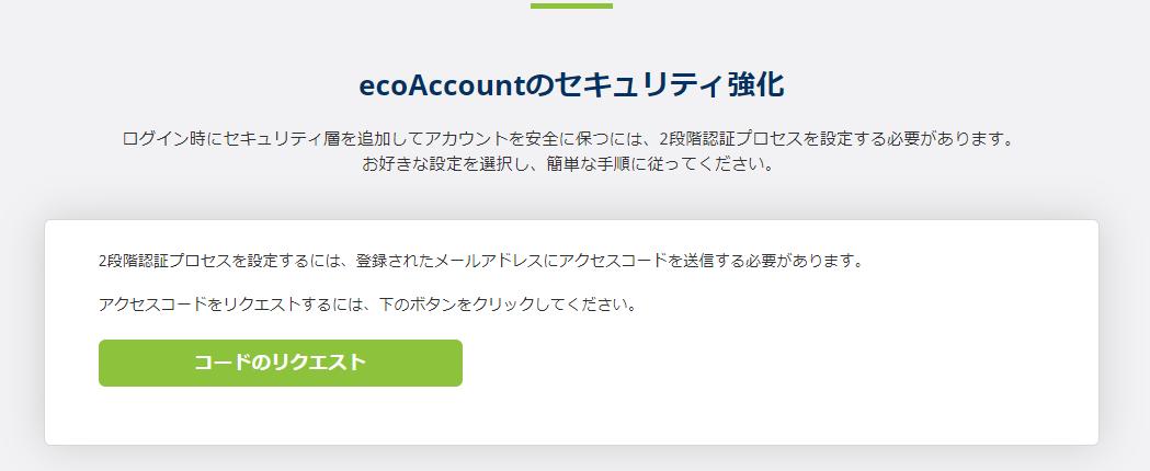 エコペイズ(ecoPayz)のセキュリティー強化設定画面(PC)