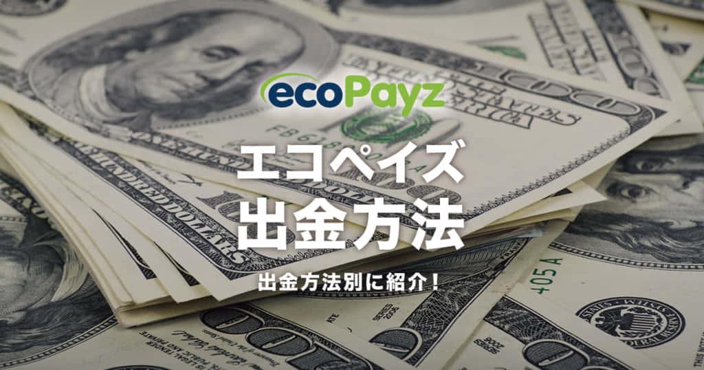エコペイズの出金方法記事のアイキャッチ画像