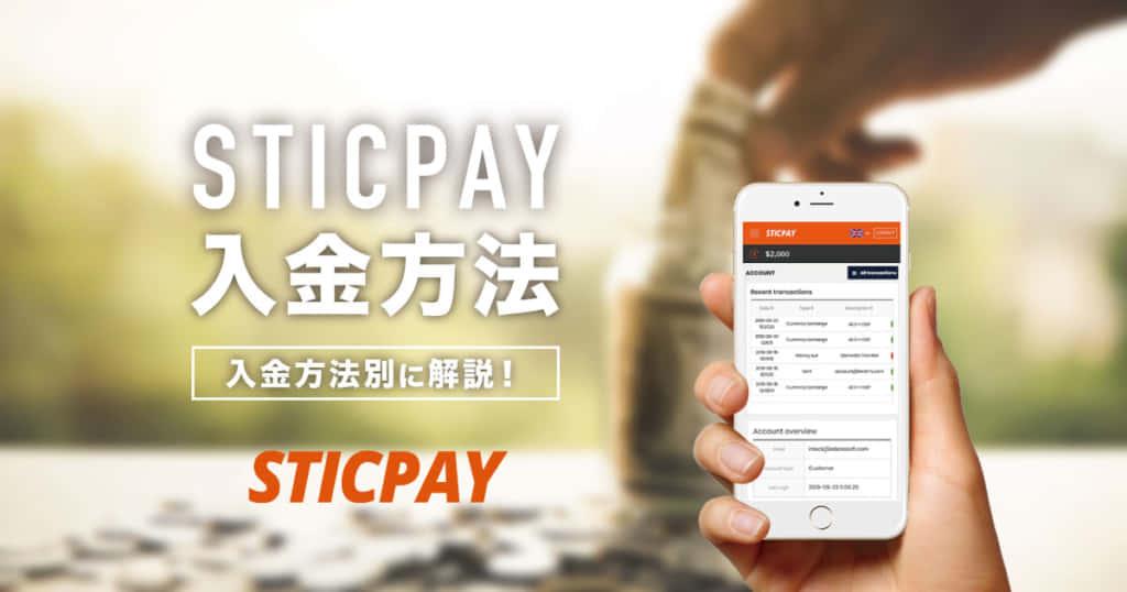 STICPAYの入金方法記事のアイキャッチ画像