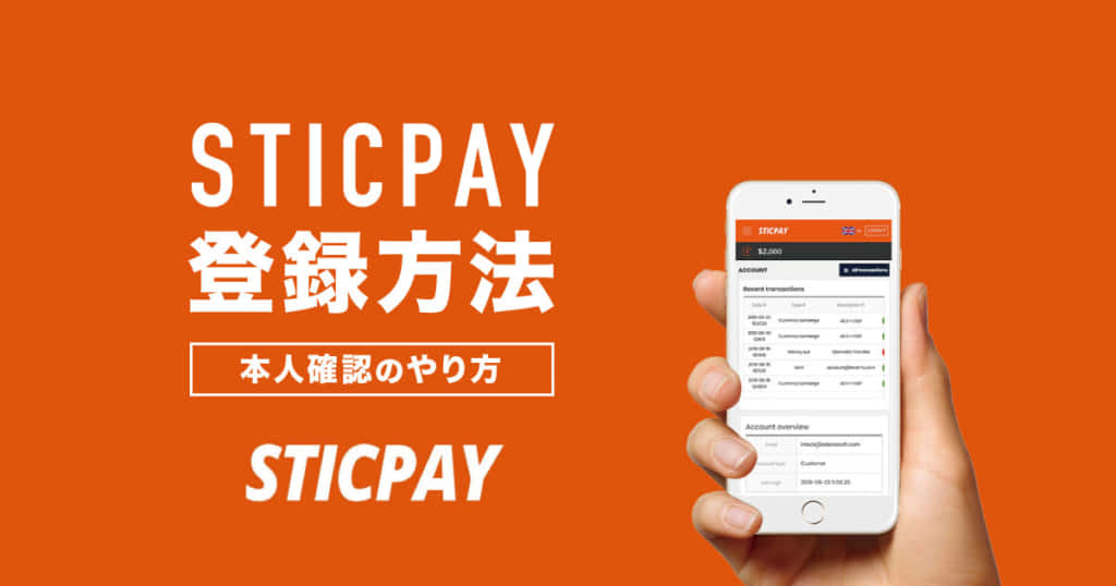 STICPAYの登録方法記事のアイキャッチ画像