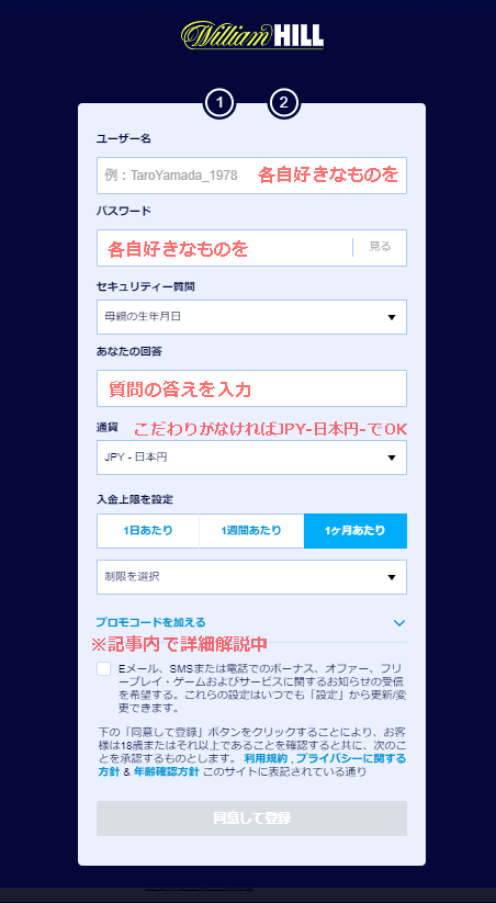 Williamhillのアカウント登録画面のスクリーンショット②