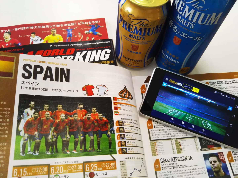 サッカー雑誌とビールとウィリアムヒル