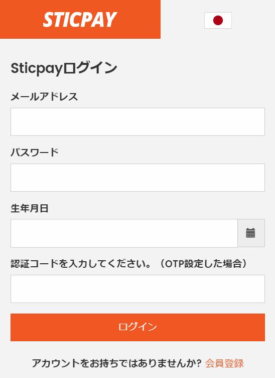10Betでの入金操作段階でスティックペイにログインする画面