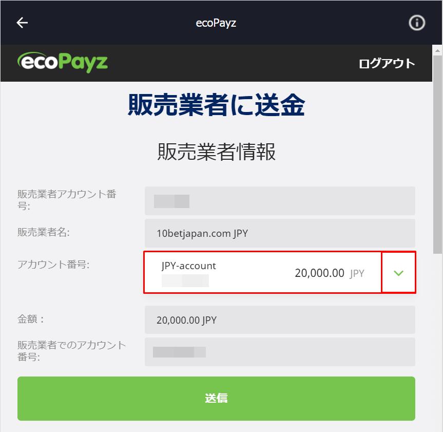 エコペイズから10Bet Japanへの入金操作画面