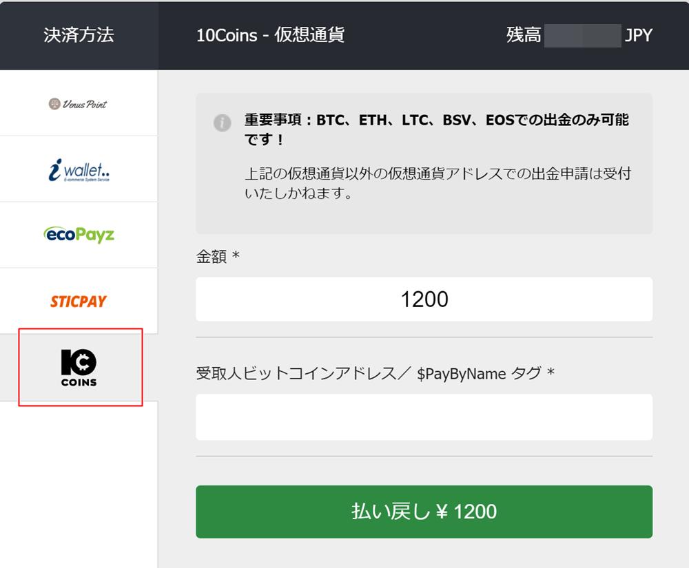 10Bet Japanでの仮想通貨出金操作画面のスクリーンショット