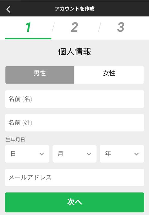 10betJapanのアカウント作成時の個人情報入力画面