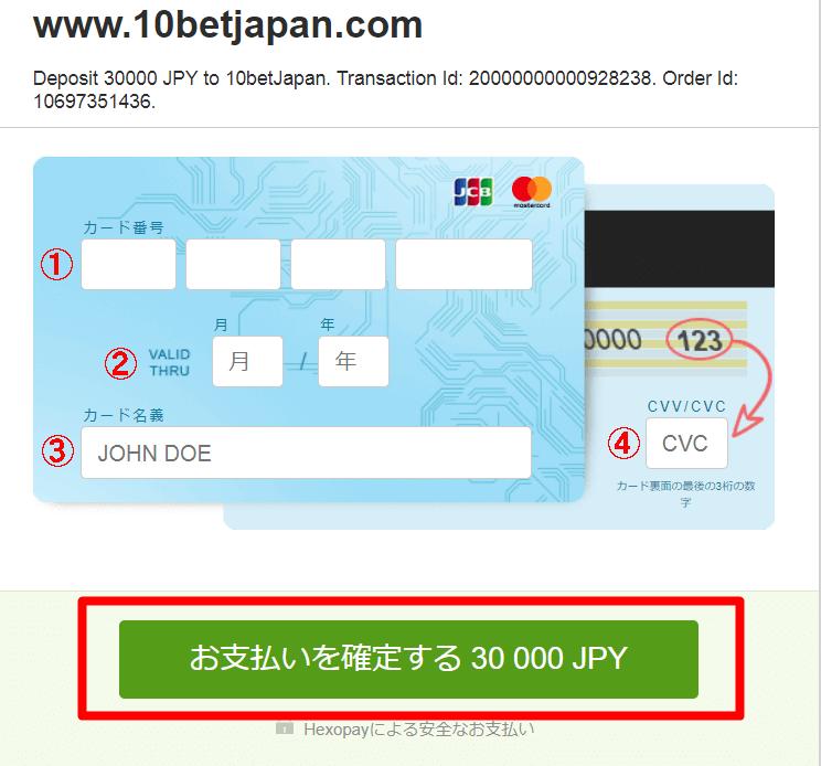 VISA/MASTARカードで10Bet Japanへの入金操作画面