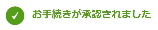 VISA/MASTARカードで10Bet Japanへの入金完了画面