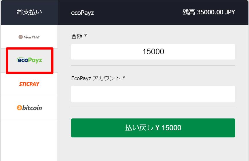 10Bet Japanからエコペイズへの出金操作画面のスクリーンショット