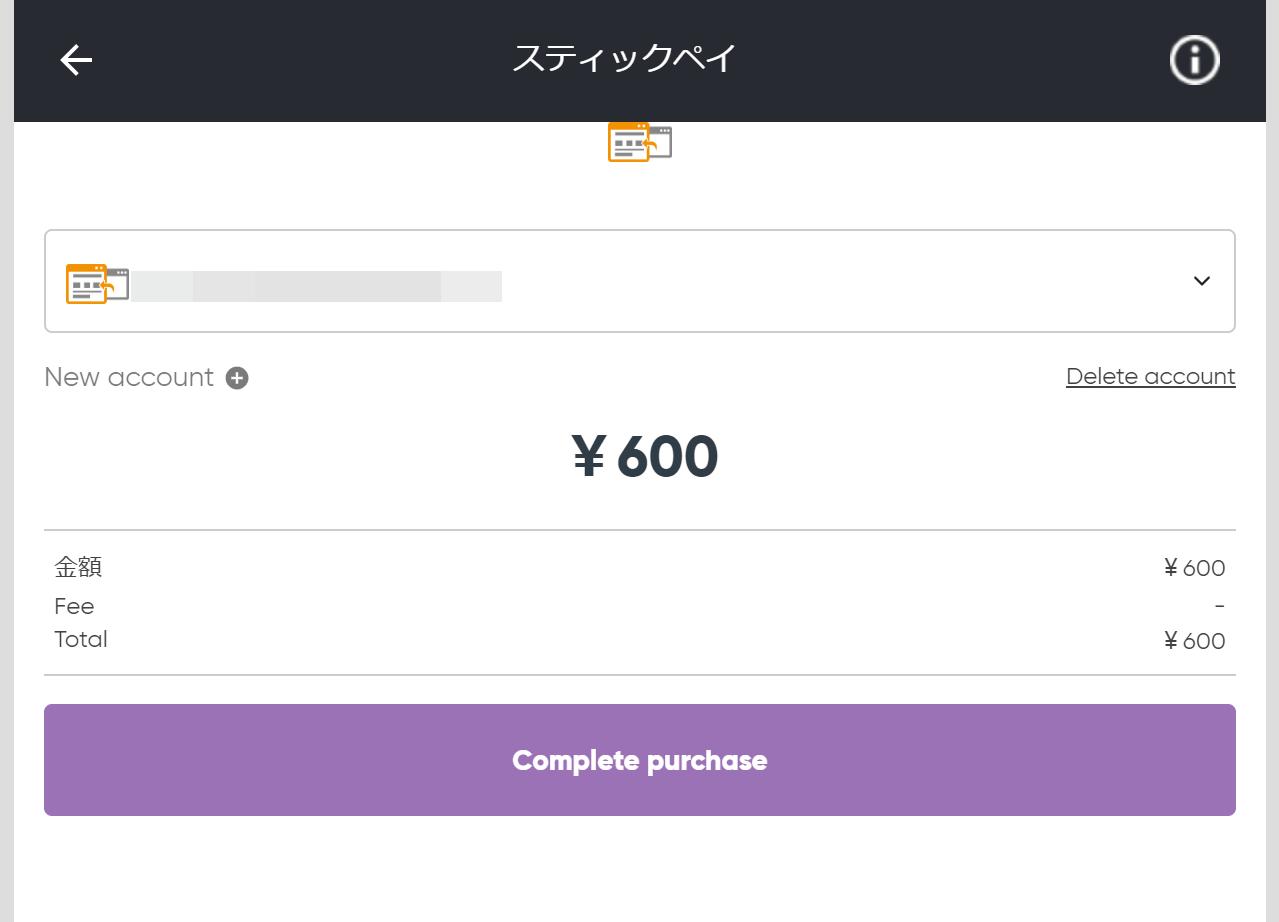 10BetJapanのSTICPAYの入金操作画面のスクリーンショット