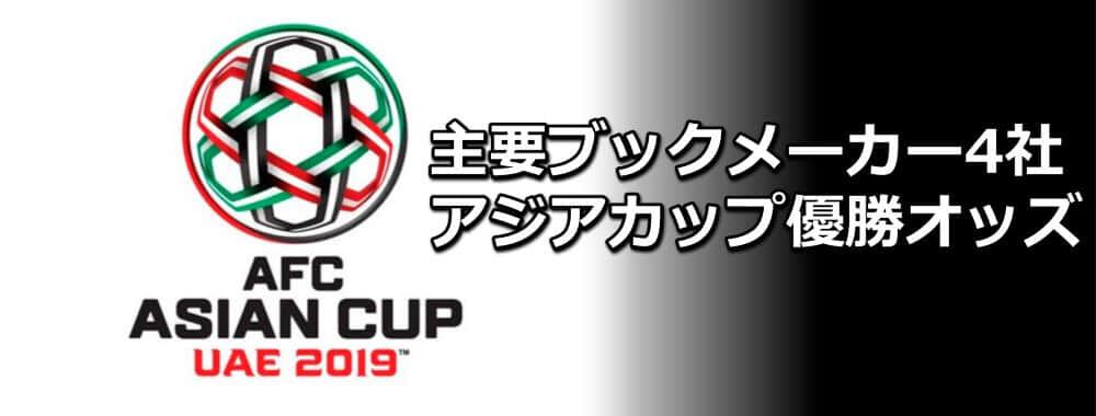 アジアカップの優勝オッズのTOP案内バナー