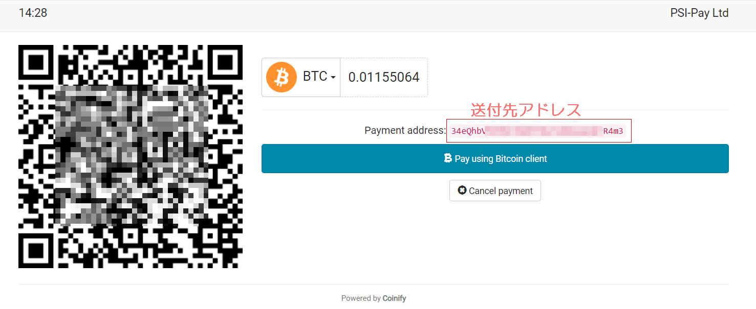 ecoPayzのビットコイン送付アドレスの表示画面