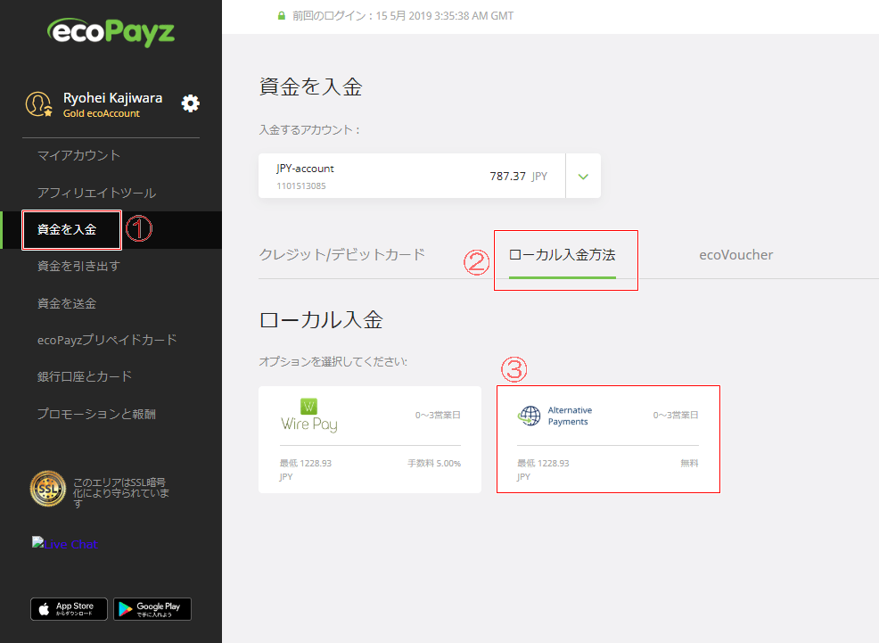 ecoPayzのビットコイン出金の操作画面