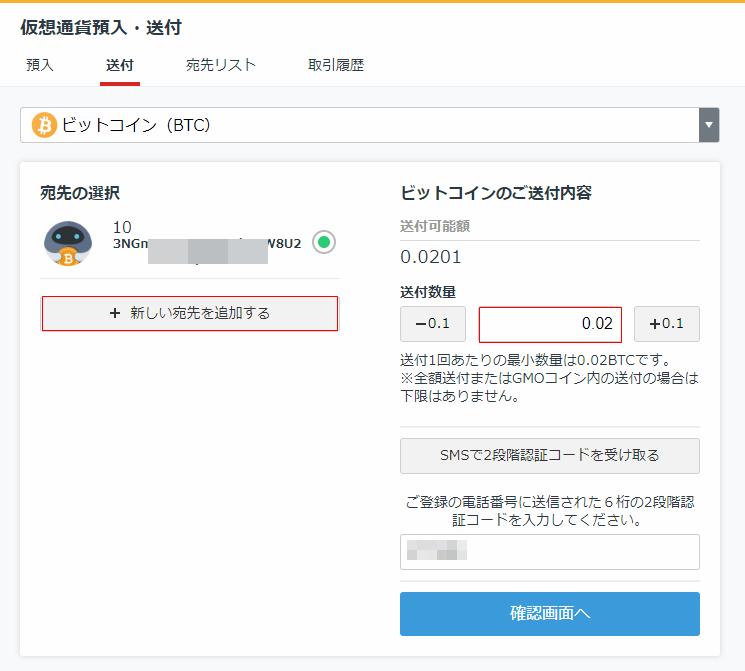 GMOコインのビットコイン送付申請の操作画面