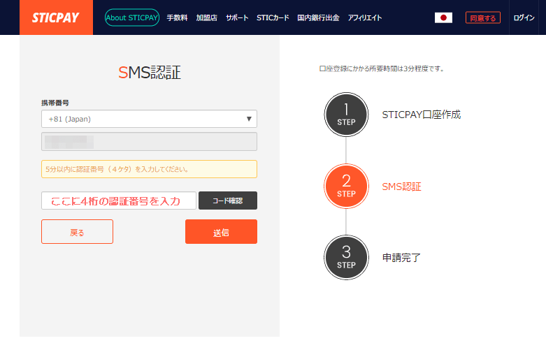 STICPAYのSMS認証画面