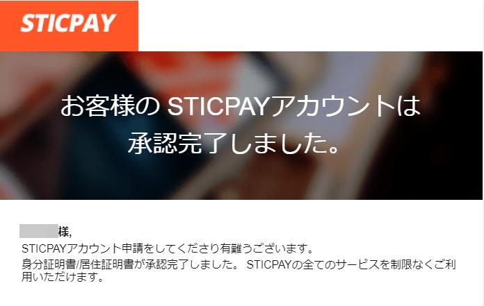 STICPAYの本人確認の承認メール