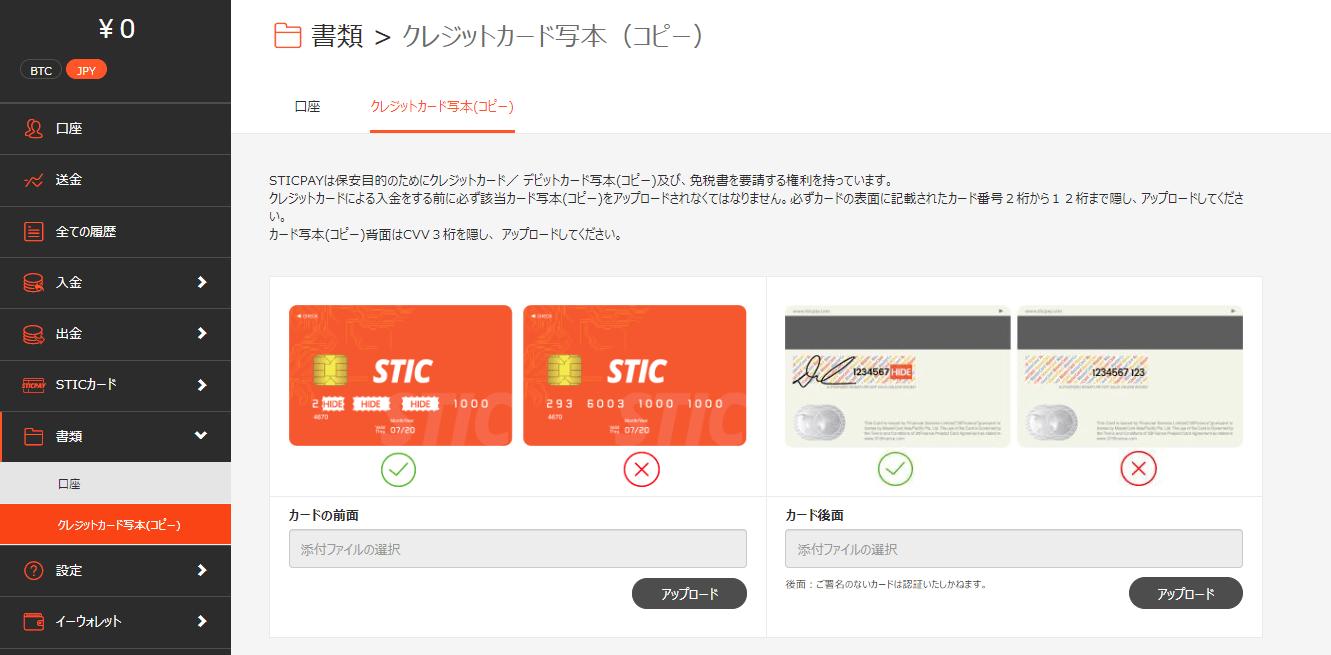 STICPAYのクレジットカード画像のアップロード画面