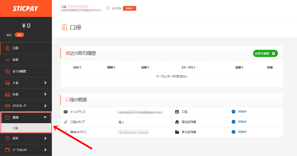 STICPAYの書類→口座を選択する画面