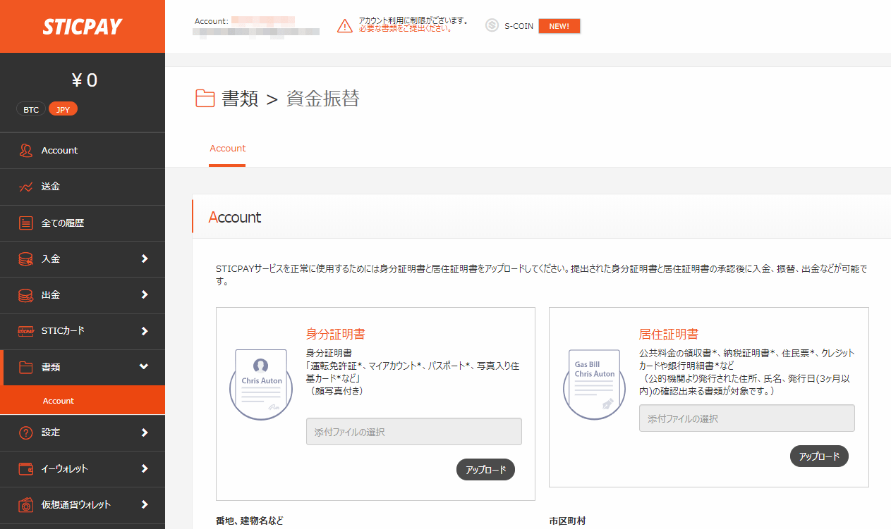 STICPAYの本人確認書類の提出画面のスクリーンショット