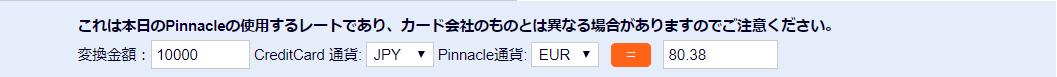 ピナクルのEURO入金の通貨換算ツール