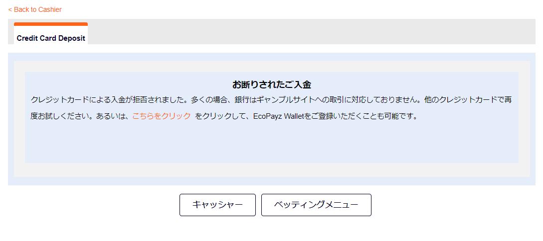 ピナクルでのクレジットカードの入金拒否画面