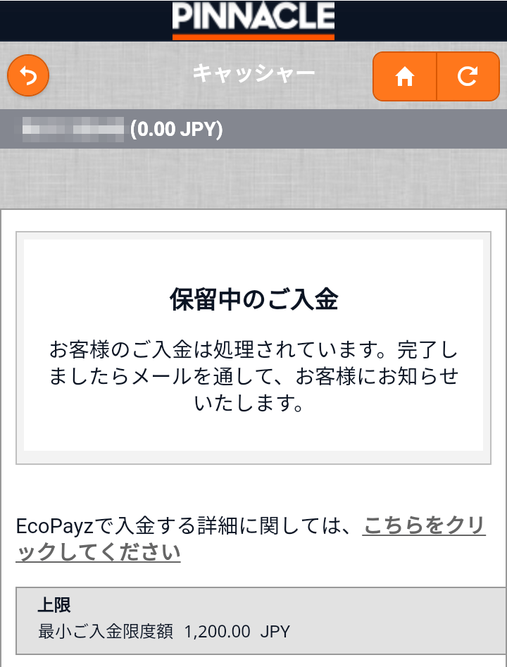 モバイル版ピナクルでの「保留中のご入金」のメッセージ表示画面のスクリーンショット