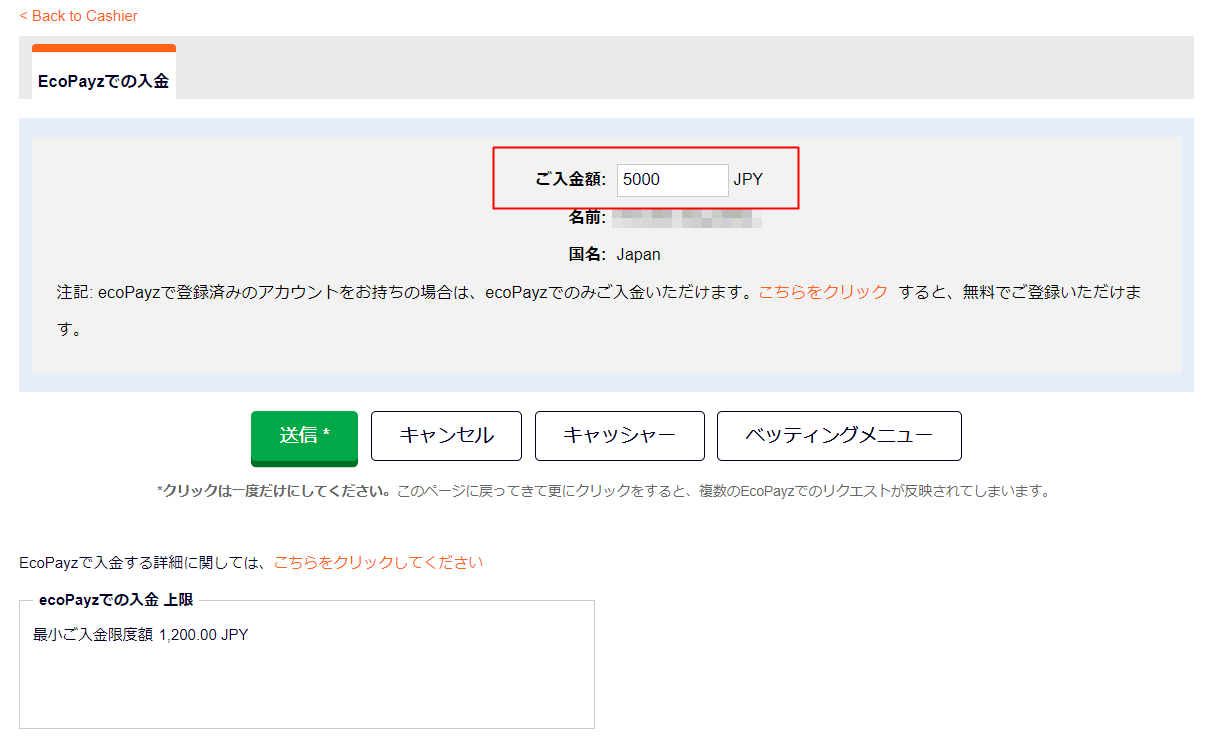 ピナクルの入金金額の選択画面