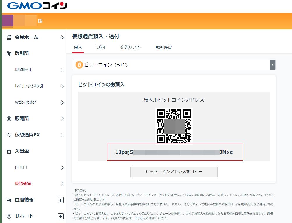 GMOコインの預入用ビットコインアドレスの表示画面