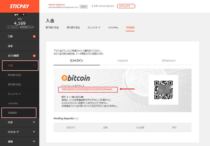 STICPAYの仮想通貨入金画面のスクリーンショット(PC)