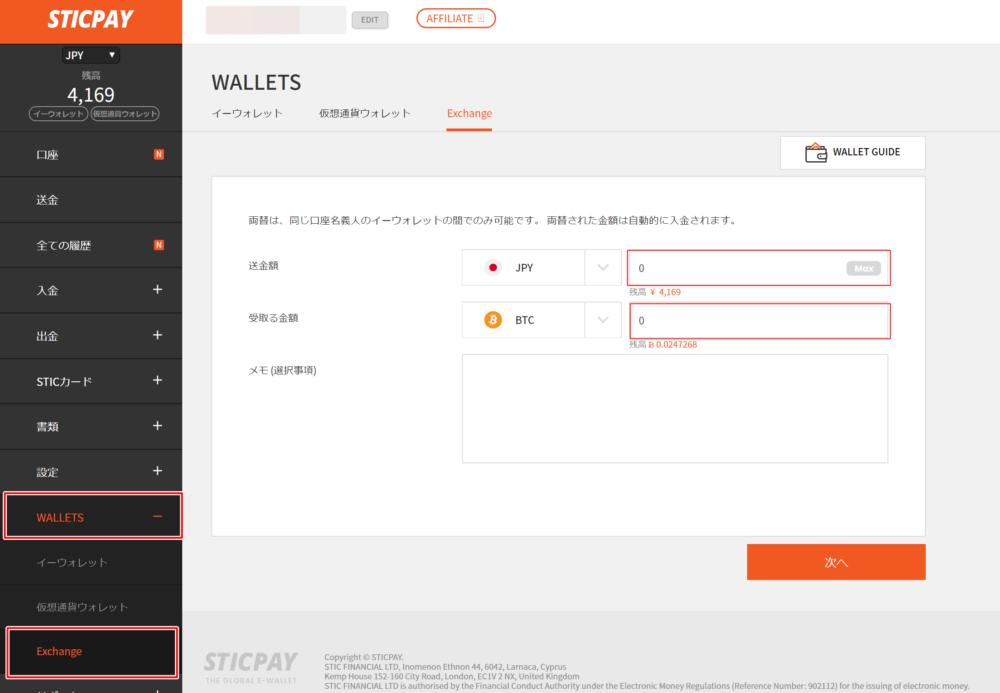 STICPAY(スティックペイ)のビットコインへの両替操作画面のスクリーンショット