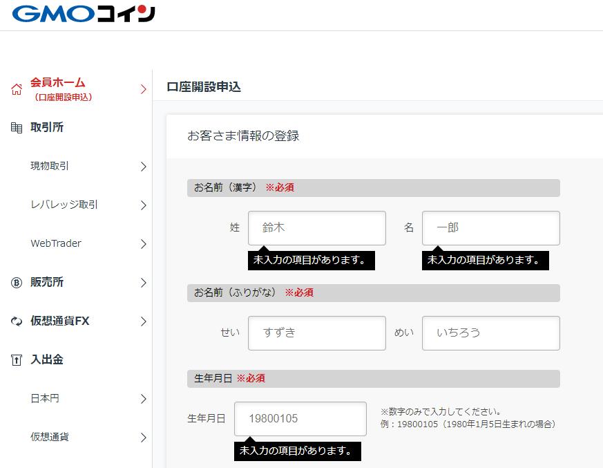 GMOコインの口座開設申込でのお客様情報の登録画面のスクリーンショット