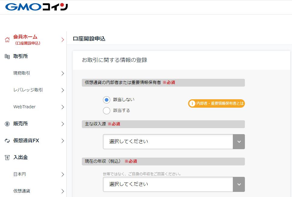 GMOコインの口座開設申込でのお取引情報の登録画面のスクリーンショット