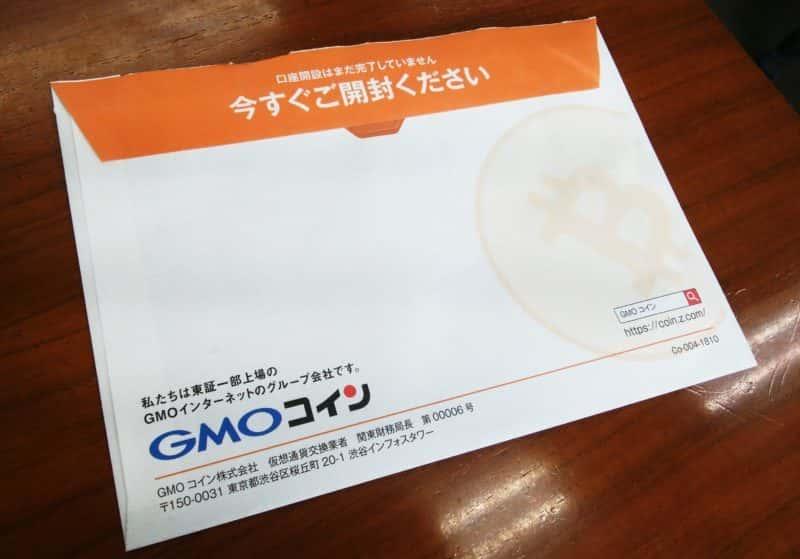 GMOコインから届く封書