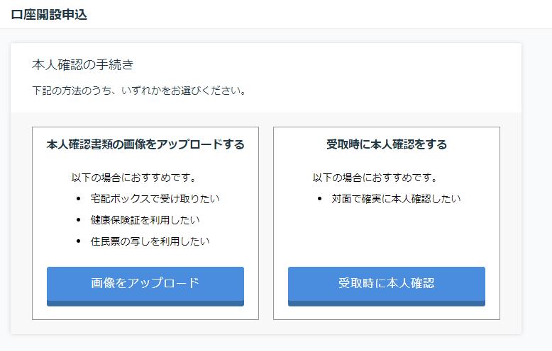 GMOコインのマイページ上での本人確認の選択画面のスクリーンショット