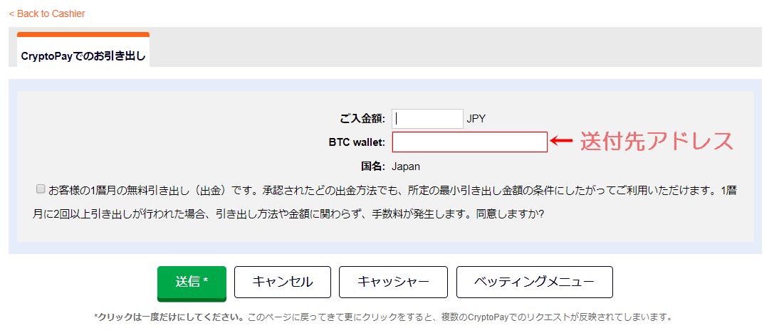 Pinacleのビットコイン出金操作画面