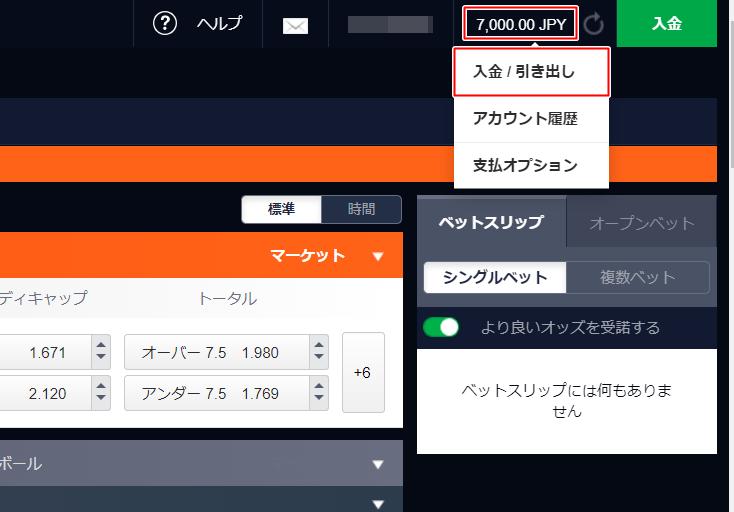 ピナクルでの出金選択画面