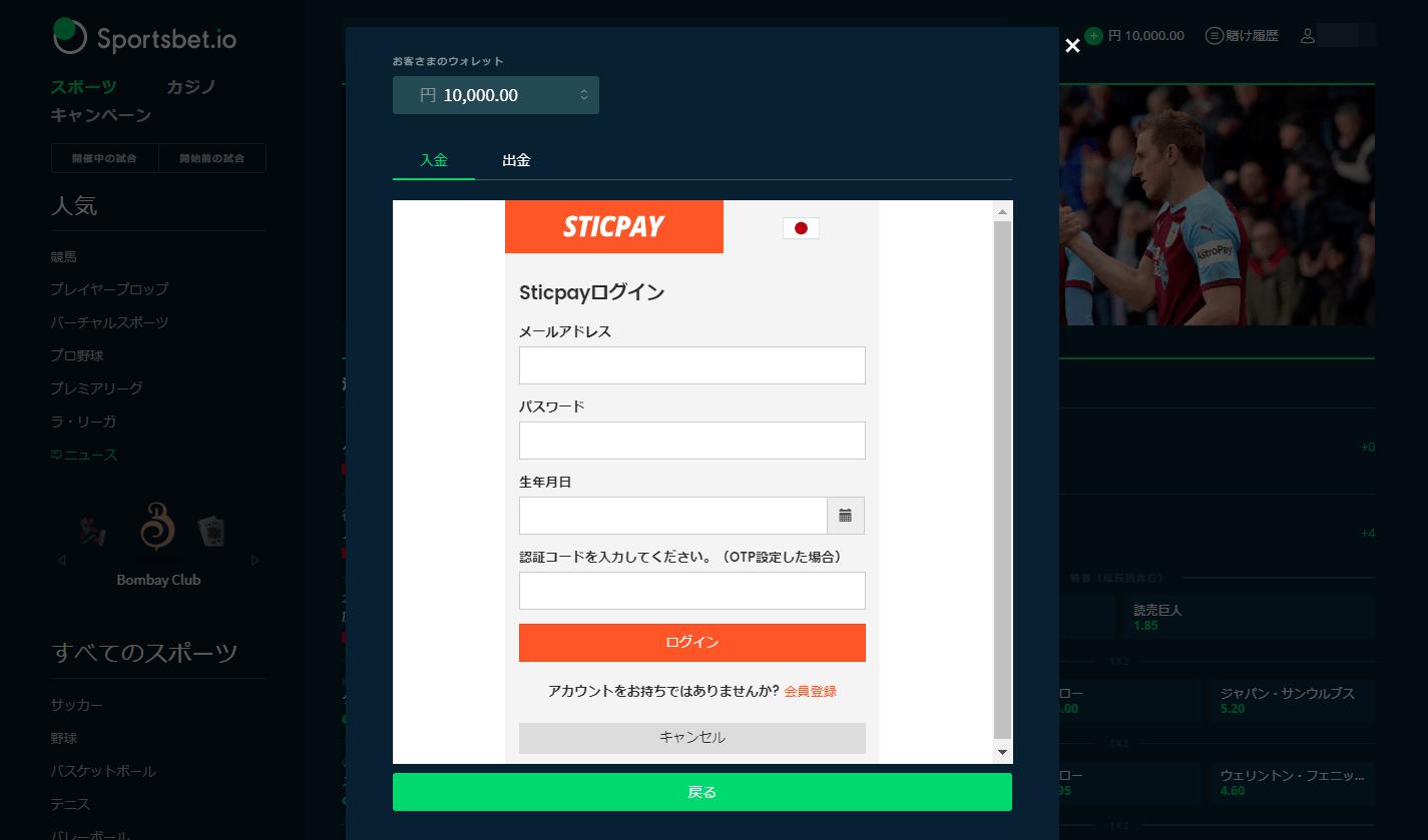 スポーツベットアイ・オーでのスティックペイログイン画面