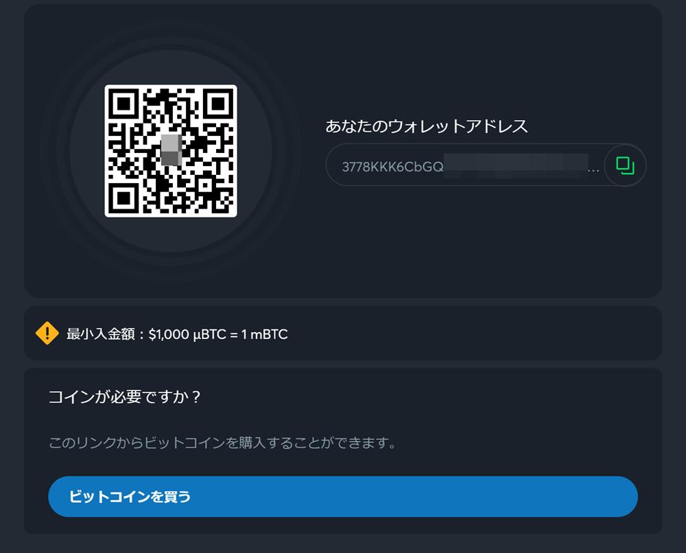 スポーツベットアイオー(Sportsbet.io)でのビットコイン入金操作画面のスクリーンショット(PC画面)