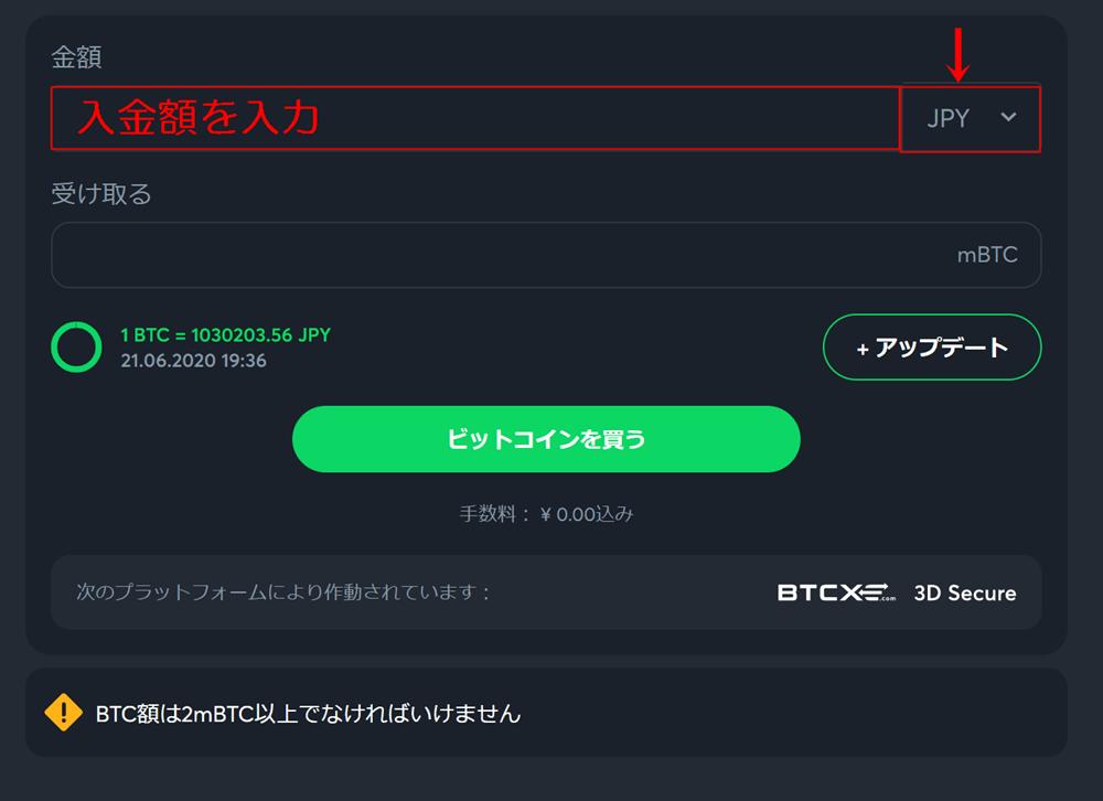スポーツベットアイオー(Sportsbet.io)のビットコイン操作画面のスクリーンショット(PC画面)