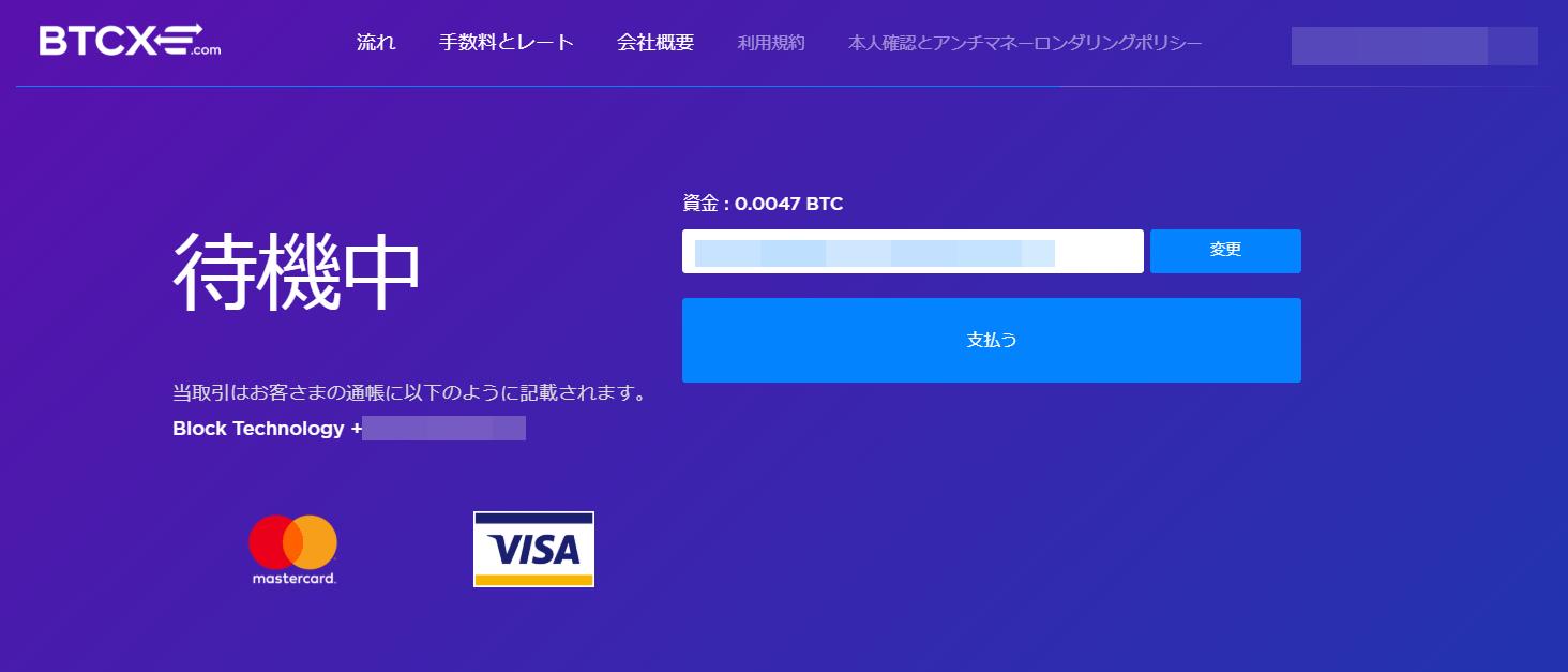 スポーツベットアイオー(Sportsbet.io)のビットコイン購入手続き画面のスクリーンショット(モバイル表示)
