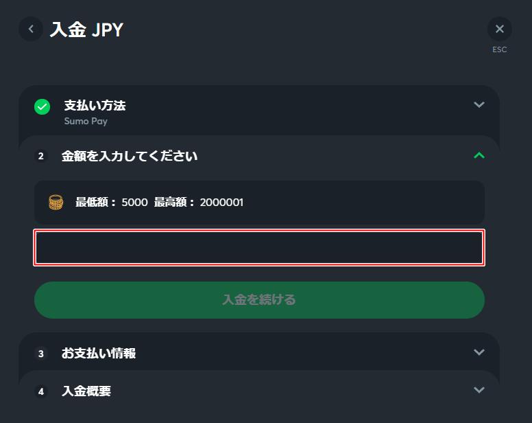 スポーツベットアイオー(Sportsbet.io)でのSumo Payでの入金額入力画面のスクリーンショット(PC表示)