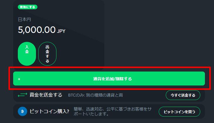スポーツベットアイオー(Sportsbet.io)の新通貨アカウントの追加ボタンのスクリーンショット(PC画面)